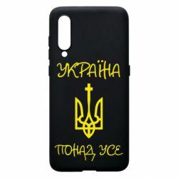 Чехол для Xiaomi Mi9 Україна понад усе! (з гербом)