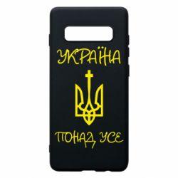 Чохол для Samsung S10+ Україна понад усе! (з гербом)
