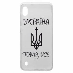 Чохол для Samsung A10 Україна понад усе! (з гербом)