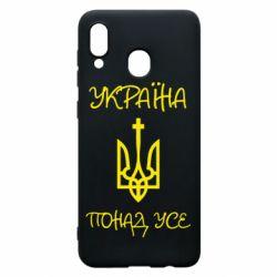 Чохол для Samsung A20 Україна понад усе! (з гербом)