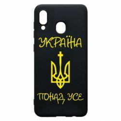 Чохол для Samsung A30 Україна понад усе! (з гербом)