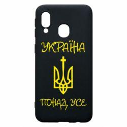 Чохол для Samsung A40 Україна понад усе! (з гербом)