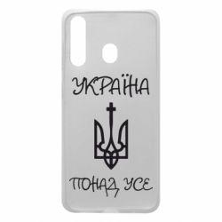 Чохол для Samsung A60 Україна понад усе! (з гербом)
