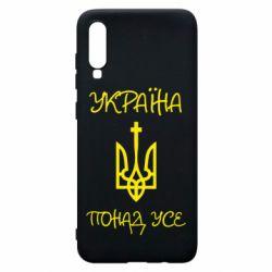 Чохол для Samsung A70 Україна понад усе! (з гербом)