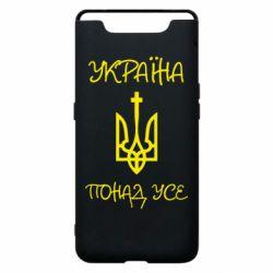 Чохол для Samsung A80 Україна понад усе! (з гербом)