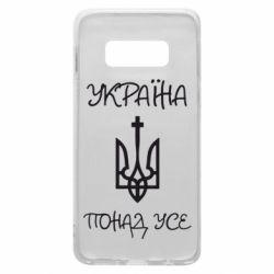 Чохол для Samsung S10e Україна понад усе! (з гербом)