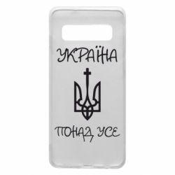 Чохол для Samsung S10 Україна понад усе! (з гербом)