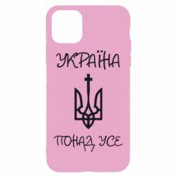 Чохол для iPhone 11 Україна понад усе! (з гербом)