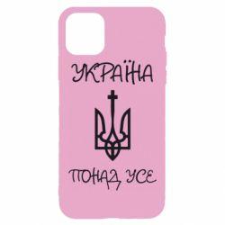 Чохол для iPhone 11 Pro Max Україна понад усе! (з гербом)