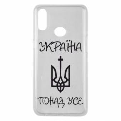 Чохол для Samsung A10s Україна понад усе! (з гербом)