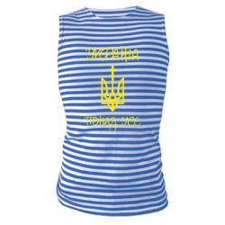 Майка-тільняшка Україна понад усе! (з гербом)