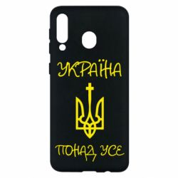 Чохол для Samsung M30 Україна понад усе! (з гербом)