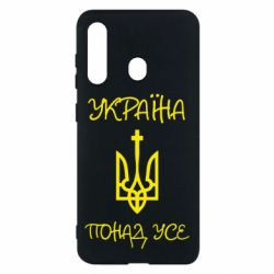 Чохол для Samsung M40 Україна понад усе! (з гербом)