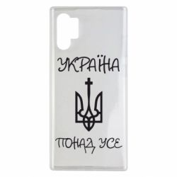 Чохол для Samsung Note 10 Plus Україна понад усе! (з гербом)