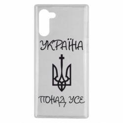 Чохол для Samsung Note 10 Україна понад усе! (з гербом)