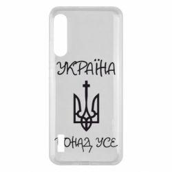 Чохол для Xiaomi Mi A3 Україна понад усе! (з гербом)