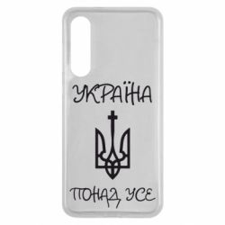 Чехол для Xiaomi Mi9 SE Україна понад усе! (з гербом)