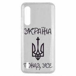 Чехол для Xiaomi Mi9 Lite Україна понад усе! (з гербом)