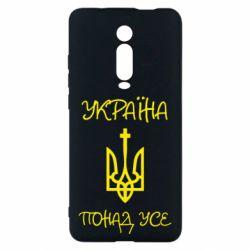 Чехол для Xiaomi Mi9T Україна понад усе! (з гербом)