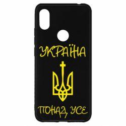 Чехол для Xiaomi Redmi S2 Україна понад усе! (з гербом)