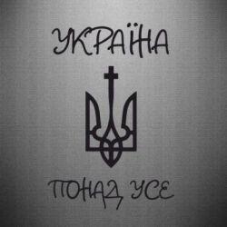 Наклейка Україна понад усе! (з гербом)