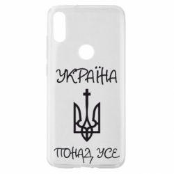 Чохол для Xiaomi Mi Play Україна понад усе! (з гербом)