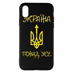 Чохол для iPhone X/Xs Україна понад усе! (з гербом)