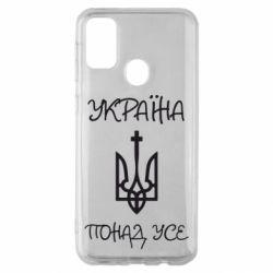 Чохол для Samsung M30s Україна понад усе! (з гербом)