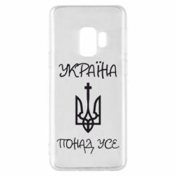 Чохол для Samsung S9 Україна понад усе! (з гербом)