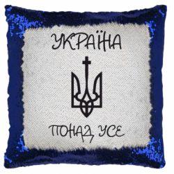 Подушка-хамелеон Україна понад усе! (з гербом)