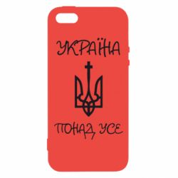 Чохол для iphone 5/5S/SE Україна понад усе! (з гербом)