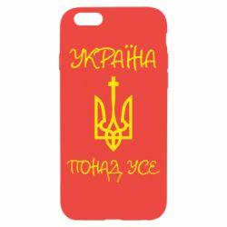Чохол для iPhone 6/6S Україна понад усе! (з гербом)