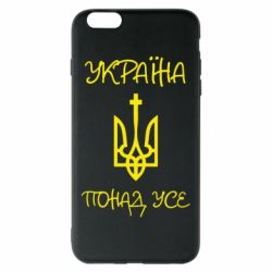 Чохол для iPhone 6 Plus/6S Plus Україна понад усе! (з гербом)