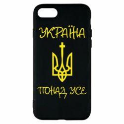 Чохол для iPhone 7 Україна понад усе! (з гербом)