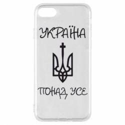 Чохол для iPhone 8 Україна понад усе! (з гербом)