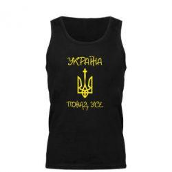 Мужская майка Україна понад усе! (з гербом) - FatLine