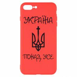 Чохол для iPhone 8 Plus Україна понад усе! (з гербом)