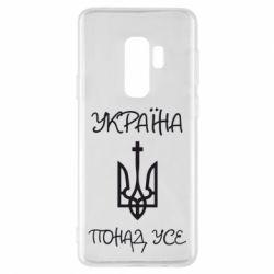 Чохол для Samsung S9+ Україна понад усе! (з гербом)