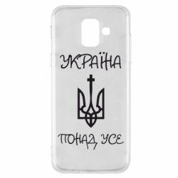 Купить Патріотам України, Чехол для Samsung A6 2018 Україна понад усе! (з гербом), FatLine