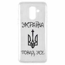 Купить Патріотам України, Чехол для Samsung A6+ 2018 Україна понад усе! (з гербом), FatLine