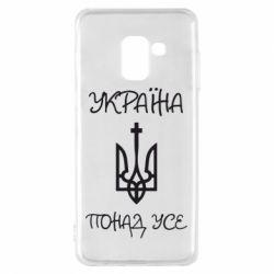 Чохол для Samsung A8 2018 Україна понад усе! (з гербом)