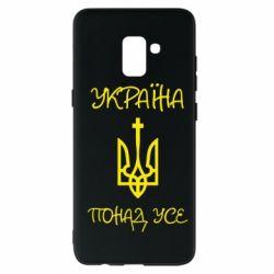 Чохол для Samsung A8+ 2018 Україна понад усе! (з гербом)