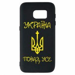 Чохол для Samsung S7 Україна понад усе! (з гербом)