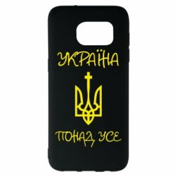 Чохол для Samsung S7 EDGE Україна понад усе! (з гербом)
