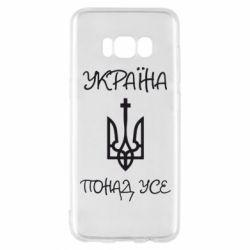 Чохол для Samsung S8 Україна понад усе! (з гербом)