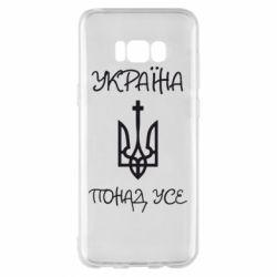 Чохол для Samsung S8+ Україна понад усе! (з гербом)