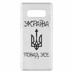 Чохол для Samsung Note 8 Україна понад усе! (з гербом)