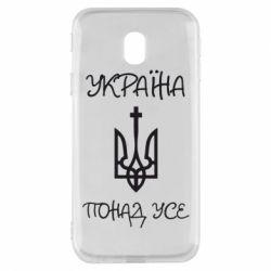 Чохол для Samsung J3 2017 Україна понад усе! (з гербом)