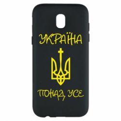 Чохол для Samsung J5 2017 Україна понад усе! (з гербом)
