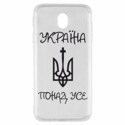 Чохол для Samsung J7 2017 Україна понад усе! (з гербом)